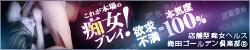 店舗一覧から風俗店梅田ゴールデン倶楽部の詳しい情報を見る